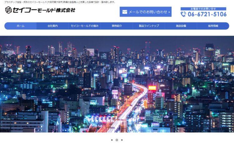 大阪の化粧品OEM容器メーカー・セイコーモールド