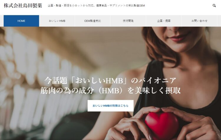 東京の健康食品・サプリメントOEMメーカー・島田製薬