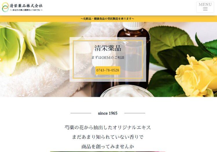 奈良の健康食品・サプリメントOEMメーカー・清栄薬品