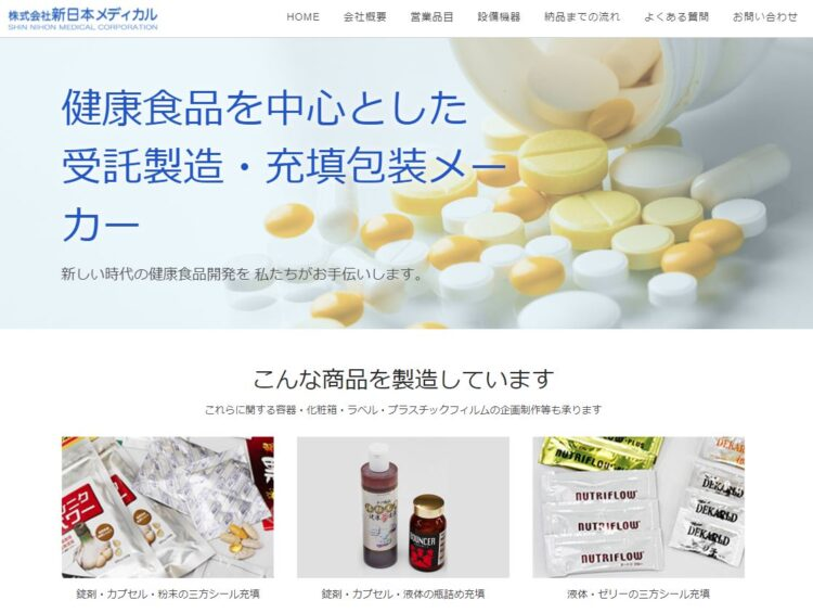 東京の健康食品・サプリメントOEMメーカー・新日本メディカル