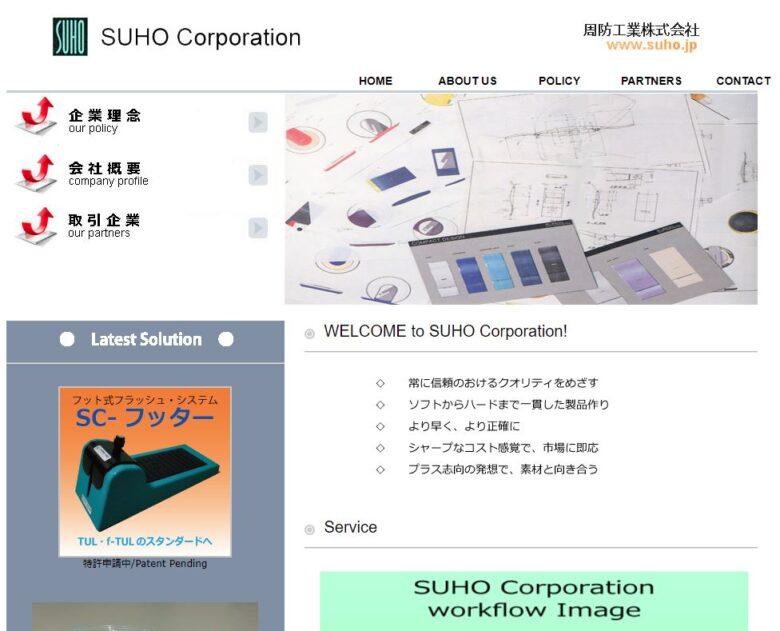 大阪の化粧品OEM容器メーカー・周防工業