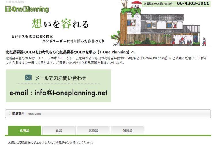 大阪の化粧品OEM容器メーカー・T-One Planning
