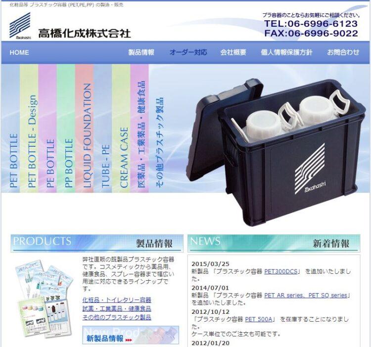 大阪の化粧品OEM容器メーカー・高橋化成