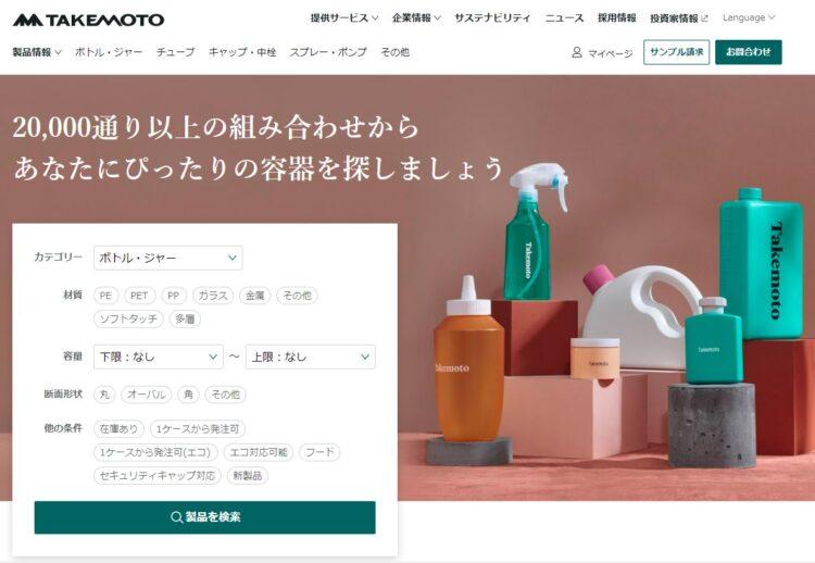 化粧品OEMにおすすめの容器メーカー「竹本容器」