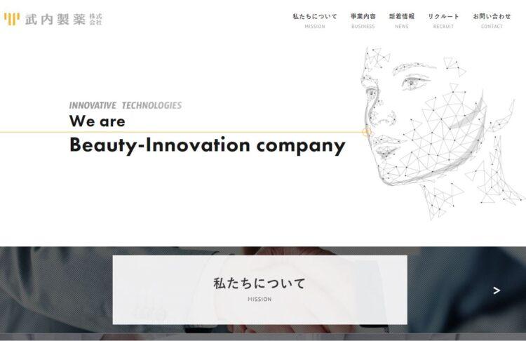 東京のOEMメーカー・武内製薬株式会社