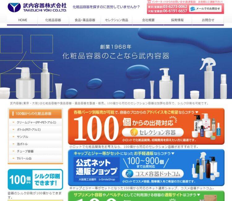 大阪の化粧品OEM容器メーカー・武内容器