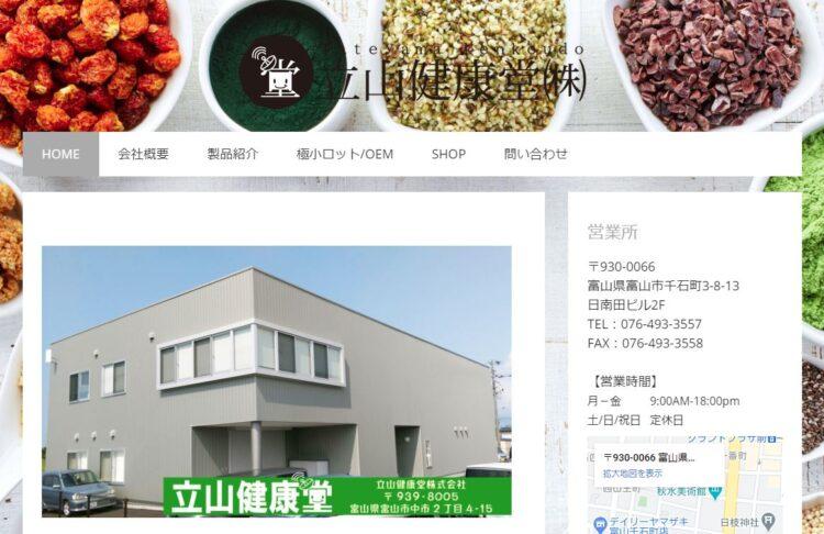 富山の健康食品・サプリメントOEMメーカー・立山健康堂