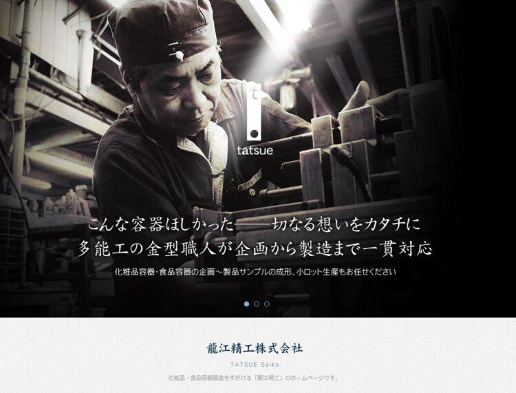 埼玉の化粧品OEM容器メーカー・龍江精工