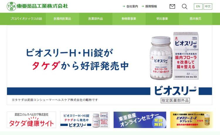 東京の健康食品・サプリメントOEMメーカー・東亜薬品工業