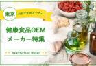 東京の健康食品・サプリメントOEMメーカーまとめ