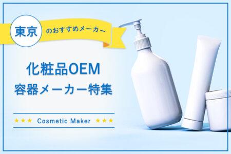 東京の化粧品OEM容器メーカー特集