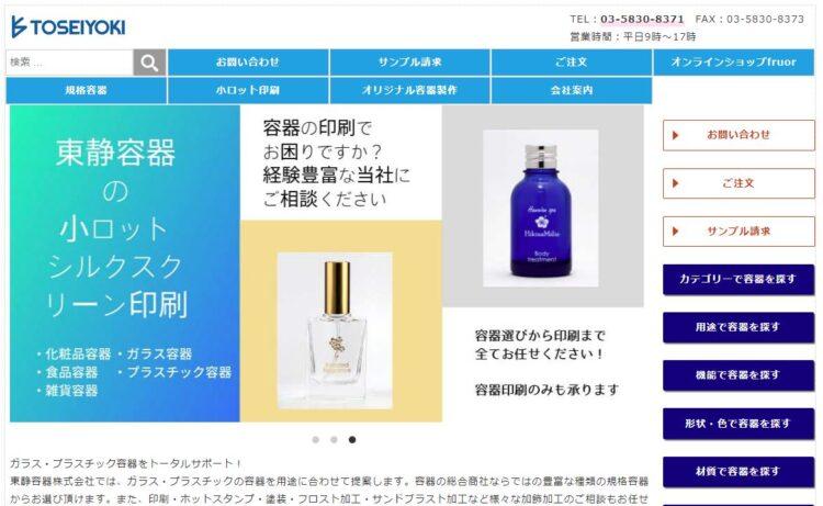 化粧品OEMにおすすめの容器メーカー・東静容器