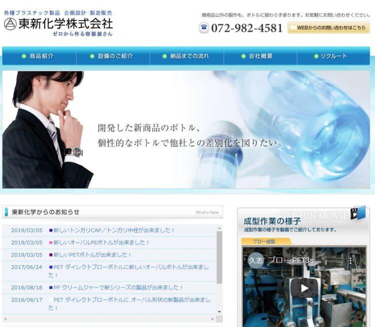 大阪の化粧品OEM容器メーカー・東新化学