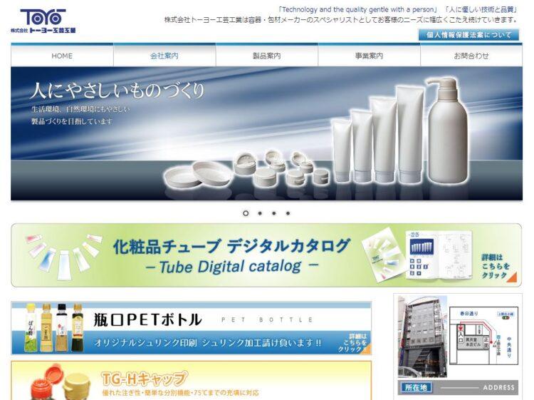 化粧品OEMにおすすめの容器メーカー・トーヨー工芸工業