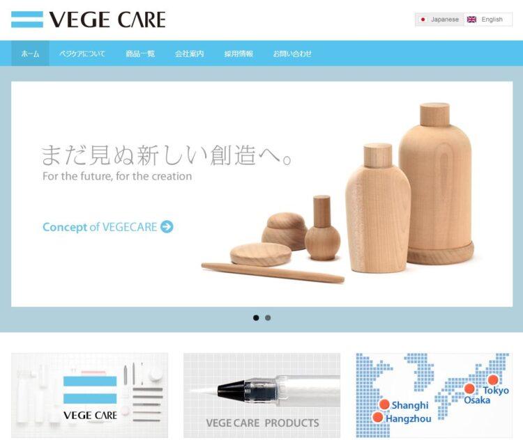 大阪の化粧品OEM容器メーカー・べジケアジャパン