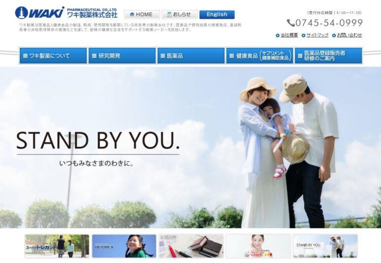 奈良の健康食品・サプリメントOEMメーカー・ワキ製薬