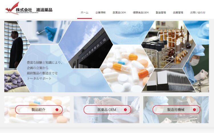 富山の健康食品・サプリメントOEMメーカー・渡邊薬品