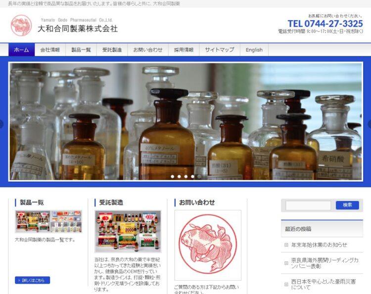 奈良の健康食品・サプリメントOEMメーカー・大和合同製薬