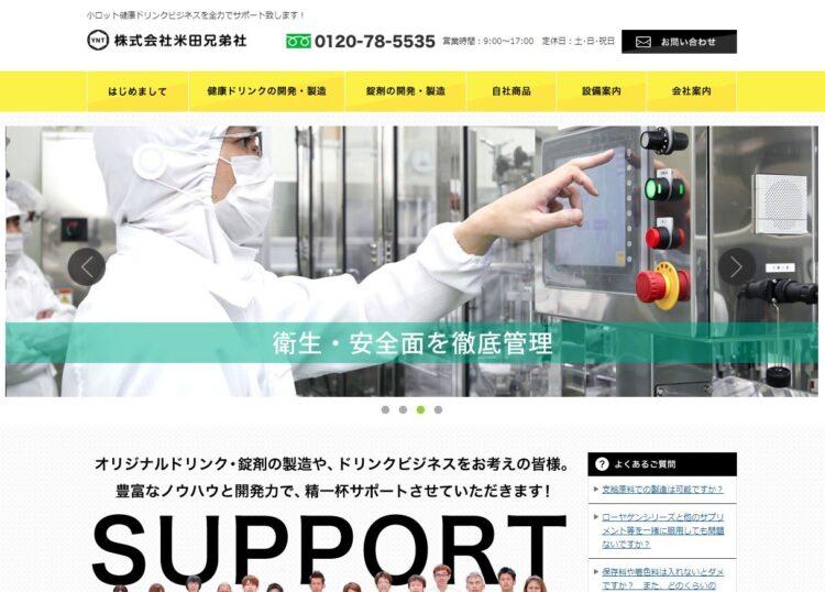 奈良の健康食品・サプリメントOEMメーカー・米田兄弟社