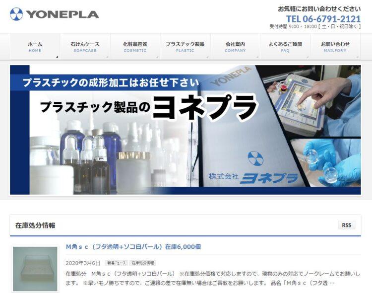 大阪の化粧品OEM容器メーカー・ヨネプラ