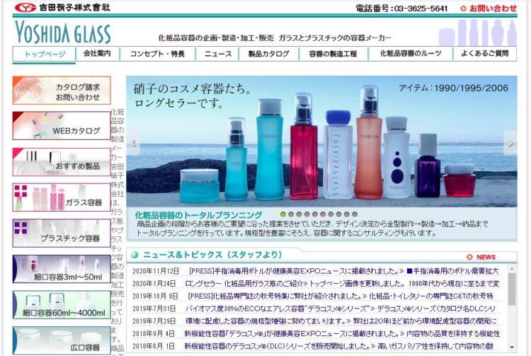 化粧品OEMにおすすめの容器メーカー・吉田硝子