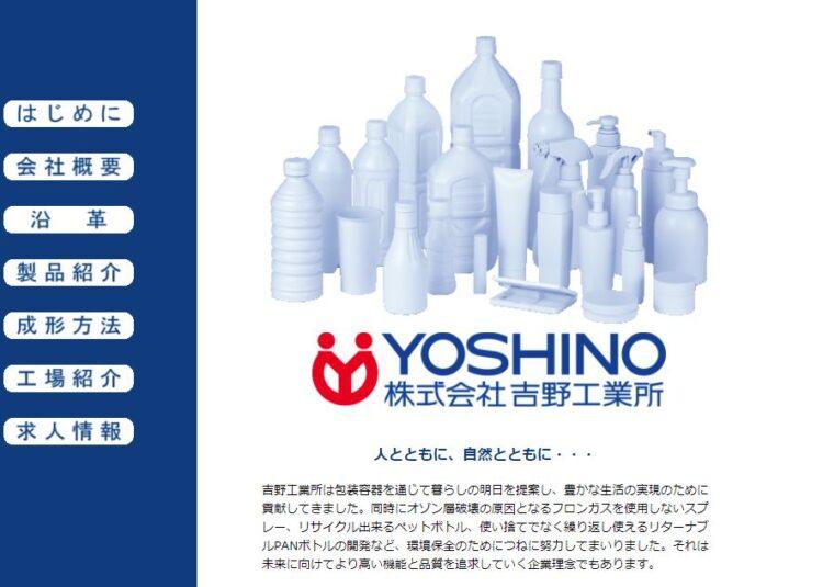 化粧品OEMにおすすめの容器メーカー・吉野工業所