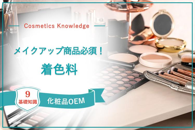 【化粧品OEMに欠かせない基礎知識9】メイクアップ商品には必須!化粧品に色をつける「着色料」について解説