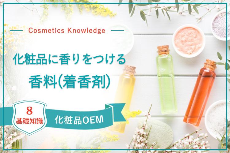 【化粧品OEMに欠かせない基礎知識8】化粧品に香りをつける「香料(着香剤)」について解説