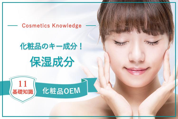 【化粧品OEMに欠かせない基礎知識11】化粧品のキー成分!代表的な「保湿成分」に絞って解説