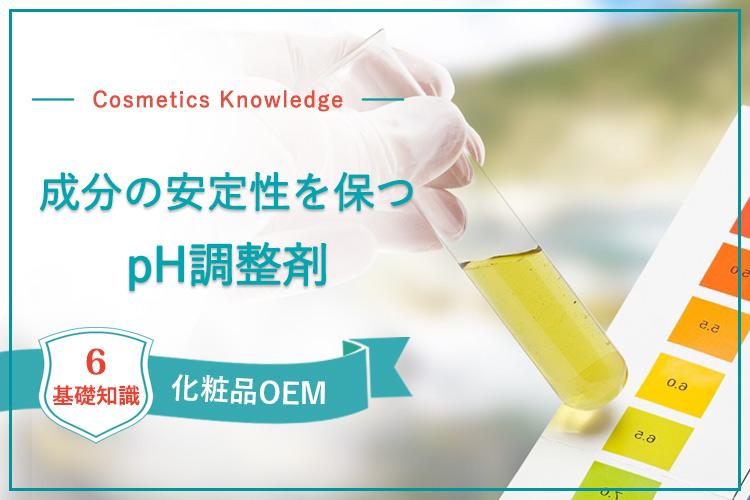 【化粧品OEMに欠かせない基礎知識6】化粧品の使用目的や特徴、成分の安定性に欠かせない「pH調整剤」について解説