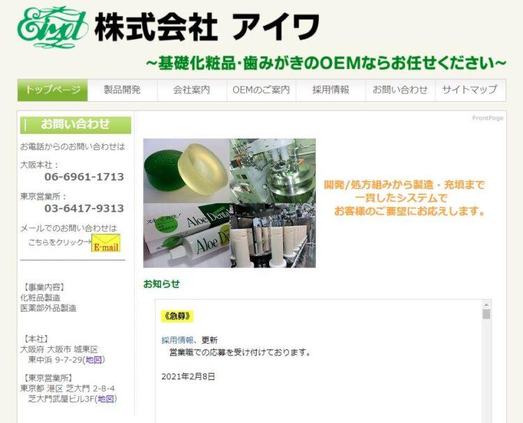 株式会社アイワ・OEMメーカー紹介