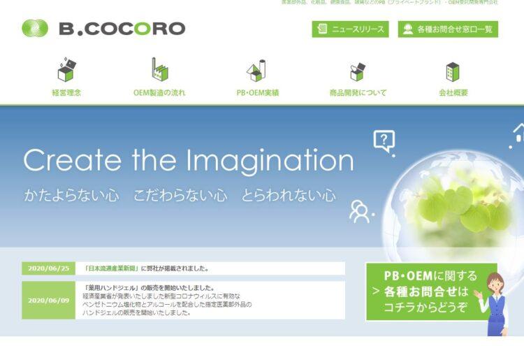 株式会社B.COCORO・OEMメーカー紹介