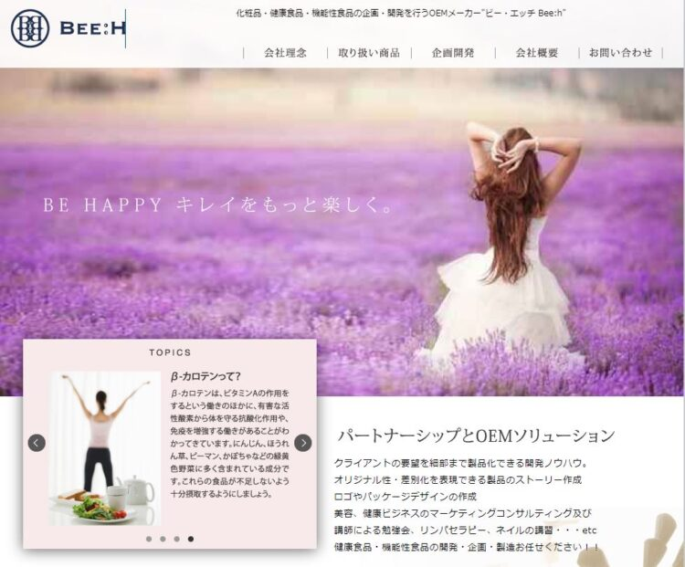 株式会社ビー・エッチ・OEMメーカー紹介