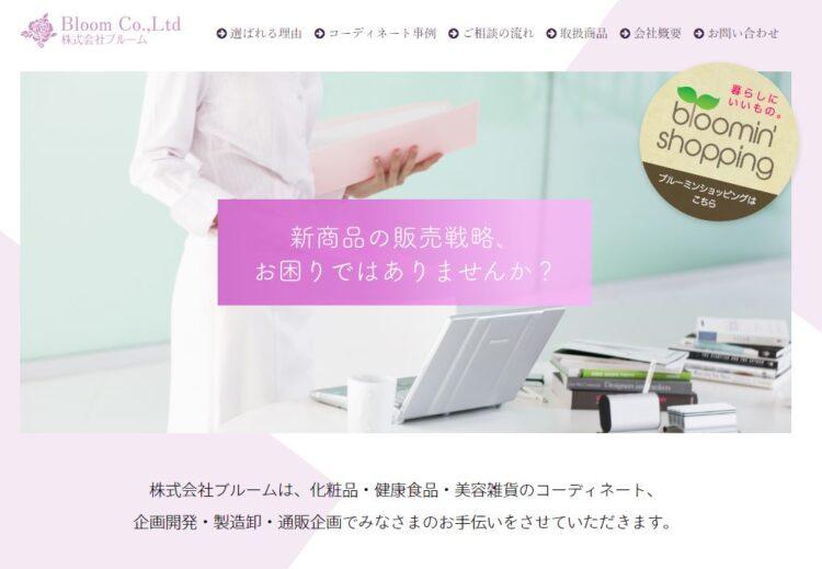 株式会社ブルーム ・OEMメーカー紹介