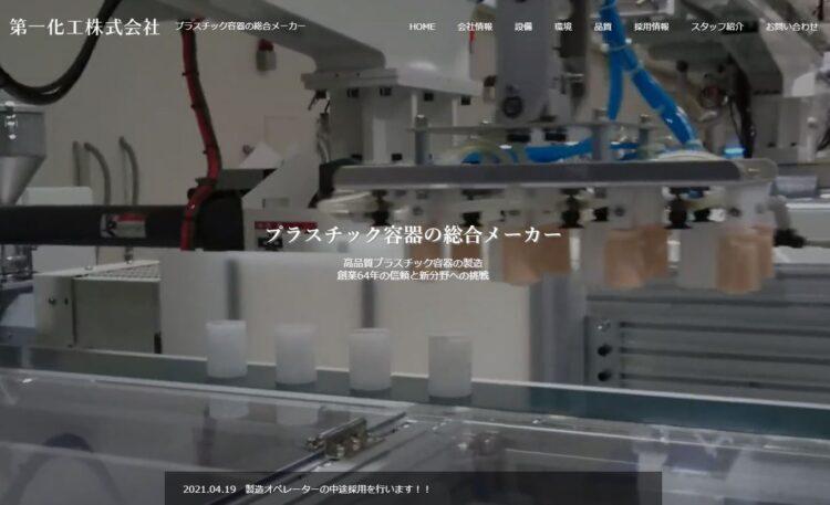 第一化工株式会社・化粧品容器OEMメーカー