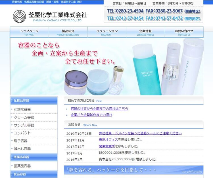 釜屋化学工業株式会社・化粧品容器OEMメーカー