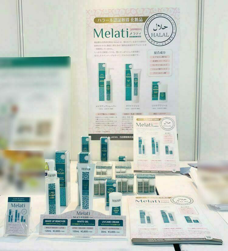 メラティは石田香粧が開発したハラール認証化粧品