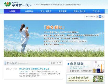 株式会社ネオサークル・OEMメーカー紹介