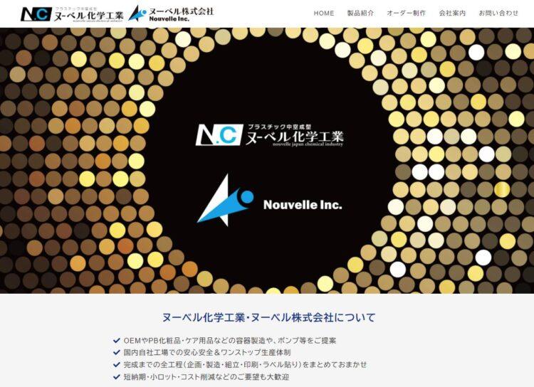 ヌーベル化学工業・化粧品容器OEMメーカー