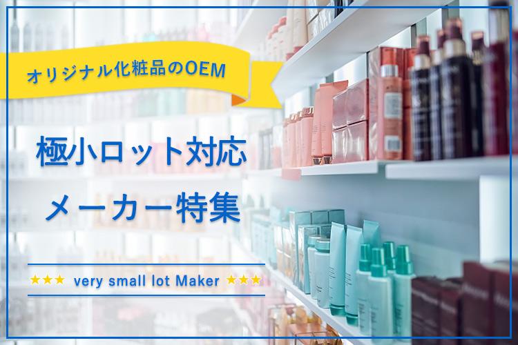 オリジナル化粧品のOEMならココ!50個・100個など、極小ロット対応のメーカー特集