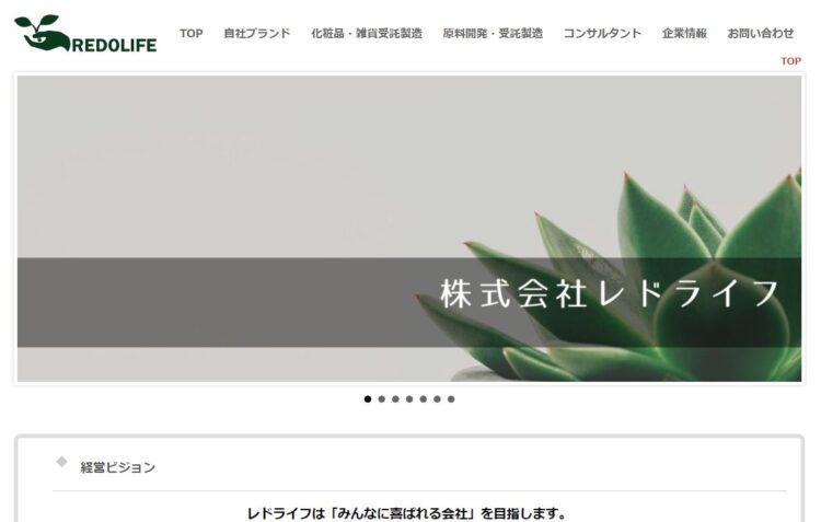 株式会社レドライフ・OEMメーカー紹介
