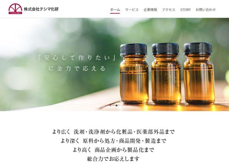 株式会社テシマ化研・OEMメーカー紹介