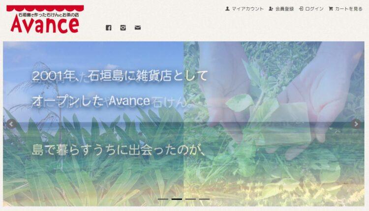 石垣島の自然エネルギーをたっぷり取り入れたご当地コスメ「Avance(アヴァンセ)」