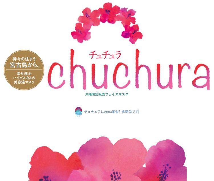 100%宮古島産!スピリチュアル&ナチュラルご当地コスメ「chuchura チュチュラ」