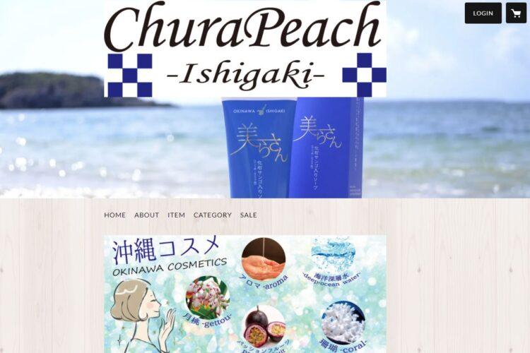 沖縄の恵みを大集結したご当地コスメ「美らさん洗顔ソープ」