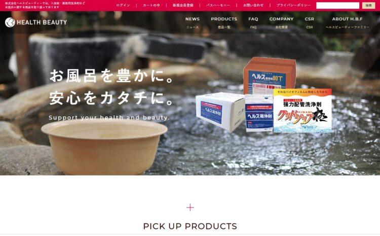 株式会社ヘルスビューティ・OEMメーカー紹介