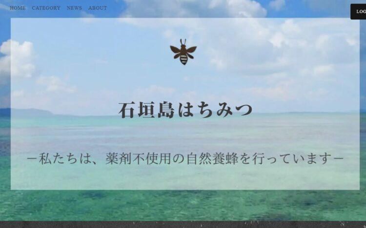 石垣島の養蜂家手掛けた美肌成分を詰め込んだご当地コスメ「はちみつコスメシリーズ」