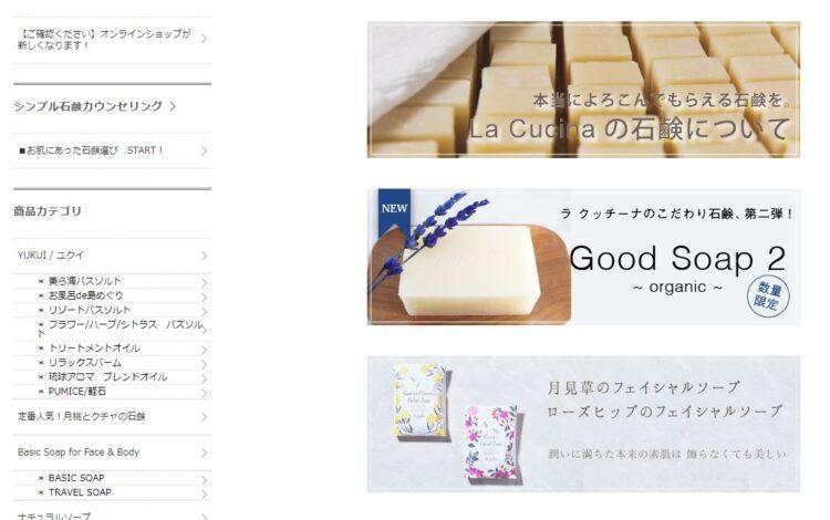 沖縄の自然素材100%無添加せっけんやホテルアメニティを展開する「ラ クッチーナ」「YUKUI(ユクイ)」