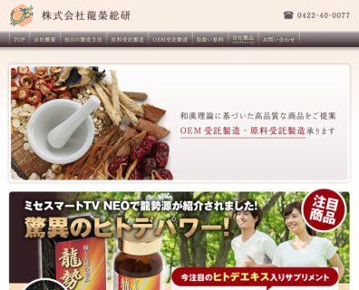 株式会社龍榮総研・OEMメーカー紹介