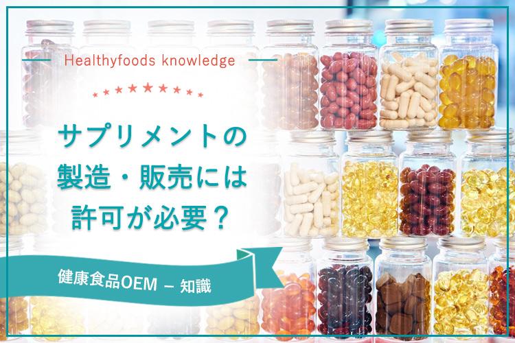 サプリメントの製造・販売には許可が必要?新規事業で健康食品販売したいならOEM活用が賢い選択